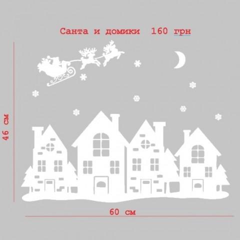 наклейка на окна Санта и домики