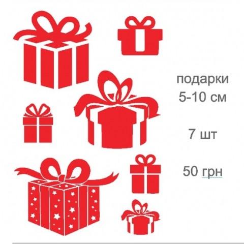 наклейка на окна Подарки